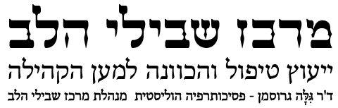גילה גרוסמן לוגו-01
